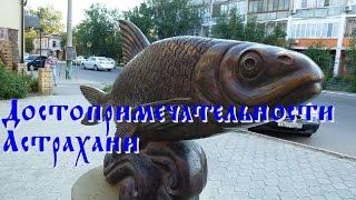 видео Астрахань достопримечательности