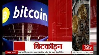 RSTV Vishesh – Dec 15, 2017 : BITCOIN