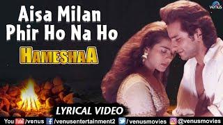 Aisa Milan Kal Ho Na Ho Lyrical | Hamesha| Kajol & Saif Ali Khan |90's Superhit Romantic Song
