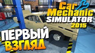 Car Mechanic Simulator 2015   Первый взгляд