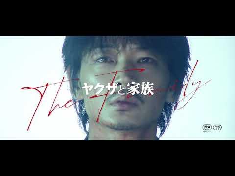 2021年公開 第43回日本アカデミー賞で作品賞など主要3部門の最優秀賞を受賞した『新聞記者』の制作スタッフが再集結した新作。テーマは「ヤクザ」で、藤井道人監督が ...