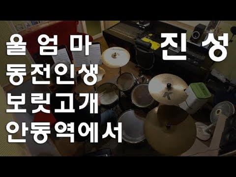 진성 노래 4곡 드럼연주 모음 (가사첨부,반복재생)