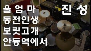 진성 노래 4곡 드럼연주 모음 가사첨부 반복재생