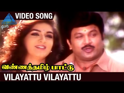 Vanna Tamil Pattu Tamil Movie | Vilayattu Vilayattu Video Song | Prabhu | Vaijayanthi | SA Rajkumar