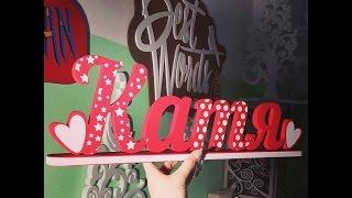 видео Свадебные надписи из фанеры своими руками