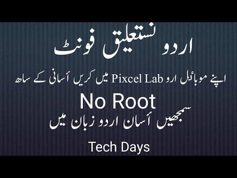How To Install Jameel Noori Nastaleeq Fonts Without Root|pak Teacher Info