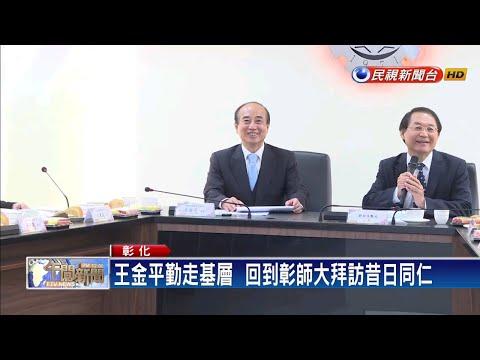 王金平彰化跑行程  指賴清德昨天已透露參選-民視新聞