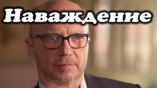 Наваждение 2015 - Русские трейлеры HD - Документальный