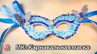 КАРНАВАЛЬНАЯ МАСКА СВОИМИ РУКАМИ ♥ МАСТЕР-КЛАСС(В этом видео я покажу, как сделать красивую карнавальную маску своими руками, с которой Вы будете блистать..., 2016-02-09T15:29:07.000Z)