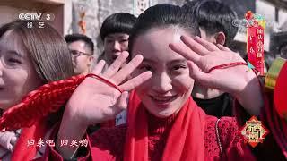 [2020东西南北贺新春]《故乡的云》 演唱:张英席| CCTV综艺