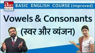 Vowels and Consonants (स्वर और व्यंजन) - Basic English (Improved) - Video 2