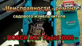 Bog ' shredder Bosch AXT Tez 2000 - 2200 - nosozligi - ta'mirlash.