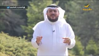 الحب الكبير مع الدكتور غازي الشمري - نقاط إرتكاز