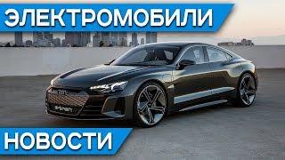 убытки Tesla  правда или вымысел? Новые электромобили Audi и беспилотное Яндекс.Такси в Америке