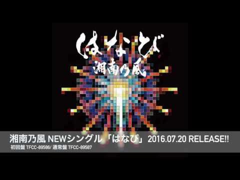 湘南乃風「はなび」ティザー  7月20日(水)発売シングル