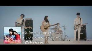 歌手のmiwa、俳優の坂口健太郎・竜星涼・泉澤祐希による映画「君と100回...