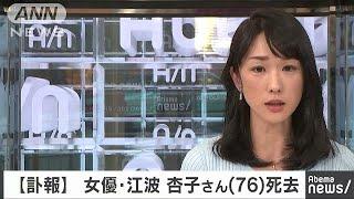 映画「女賭博師」シリーズなどで知られる女優の江波杏子さんが先月27日...