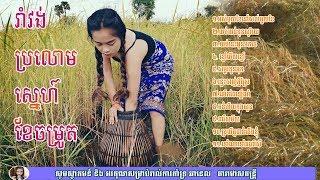 អស់មួយខែនៅសល់មួយខែ | ប្រជុំបទឆ្លងឆ្លើយរាំវង់ស្រុកស្រែ|Romvong Rangkasal Khmer New Song Non Stop 2018
