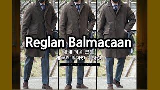 남자 코트 추천 발마칸 레글런 코트 디자인 | 코히어런…