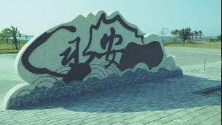 商業廣告 |品牌形象 |高雄永安區石斑魚的故鄉形象影片