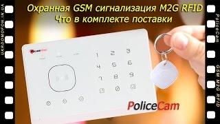 Охранная сигнализация | GSM сигнализация | PoliceCam M2G RFID(Мощная беспроводная охранная сигнализация для дома, офиса, квартиры | Видеообзор комплектации | Что в короб..., 2015-12-20T11:03:35.000Z)