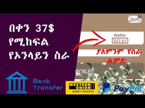 ቀጥታ በባንክ የሚከፍል በቀን 37$ ቭዲዮ በማየት፣ጥያቄ በመመለስ | Make Money Online in Ethiopia ( Dropship | bybit )