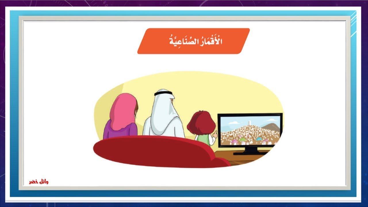 الأقمار الصناعية الصف الثالث المنهج السعودي الجديد الفصل الدراسي الأول 1441هـ Youtube