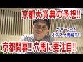 【わさお】京都大賞典の予想!!【競馬予想】