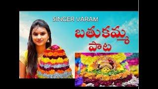 Bathukamma Gouramma Lyrical Song 2019IISrikanth siripuramIISucharita Anumandla