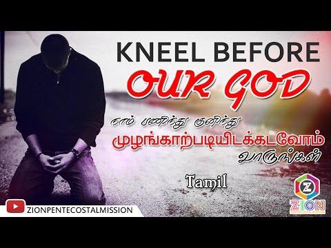TPM Messages   Kneel Before Our God   Bible Studies   Pas. Durai   Tamil