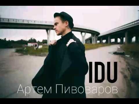Артем Пивоваров - Иду (Стихия Воды, 2017)