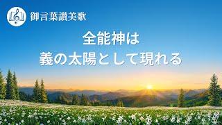 ゴスペル音楽「全能神は義の太陽として現れる」Lyrics