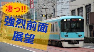 あの強烈電車!!京阪京津線 浜大津→地下鉄 三条京阪【前面展望】Surprise of tram