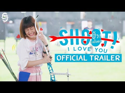 Official Trailer 'Project S The Series | Shoot! I Love You ปิ้ว! ยิงปิ๊งเธอ'