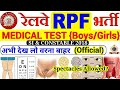 RPF SI & CONSTABLE MEDICAL TEST OFFICIAL FULL PROCESS 2018 | Rpf Medical Test New Pattern
