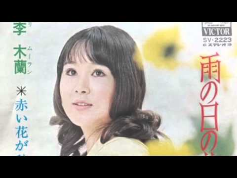 雨の日の花嫁/李 木蘭(リムーラン)