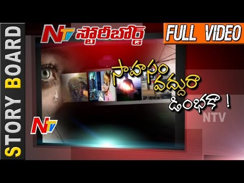 Realty Show Mania Causes Youth Death | Selfie Craze Death | Story Board Full Video | NTV