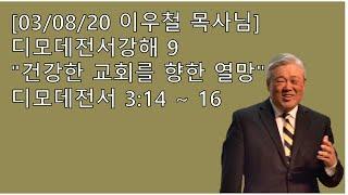 """[03/08/20 이우철 목사님] 디모데전서강해 9 """"건강한 교회를 향한 열망"""" 디모데전서 3:14 ~ 16"""