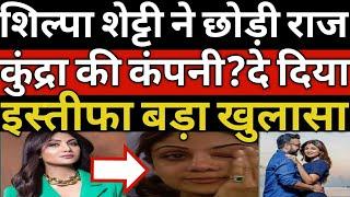 Silpa shetty region from raj kundra company? || mumbai crime branch silpa shetty au|| Jay's the news