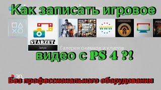 Как записать игровой видео с PS4?! (Без проф. аппаратуры)(ПОДПИШИСЬ:http://www.youtube.com/channel/UCQJngoN_DLM8xvLBO59pTSw В этом видео я расскажу вам как записывать,сохранять и перекачиват..., 2015-02-18T14:00:05.000Z)