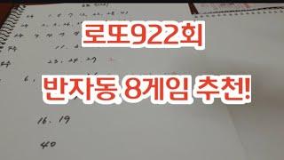 로또922회 (반자동 8게임 추천)