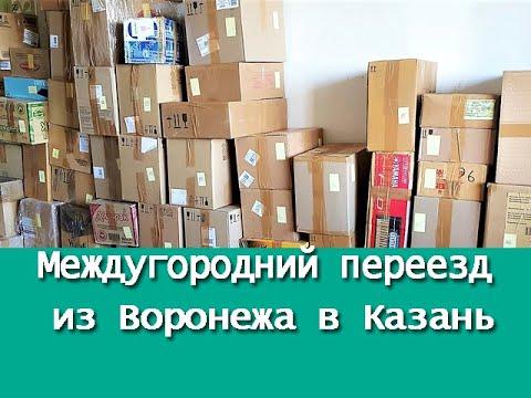 Переезд из Воронежа в Казань  на ПМЖ Отзыв
