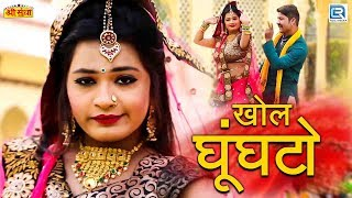 Rajasthani Lokgeet 2019 खोल घूंघटो   Bablu Aankhiya   Ft.Nisha Soni, Vishal Raj   RDC Rajasthani