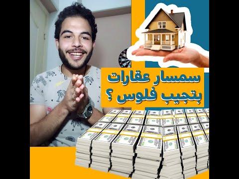 مسوق عقارات إلكتروني ؟ سمسار عقارات ؟ بتجيب فلوس VLOG7 Real estate marketing in Egypt