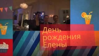 День рождения Елены Борщёвой!!