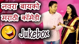 नवरा बायको मराठी कॉमेडी | Husband Wife Comedy | Marathi Jokes Compilation 2019