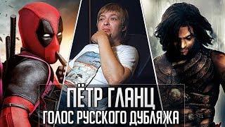 Пётр Гланц (Иващенко) | Голос Русского Дубляжа [#003]