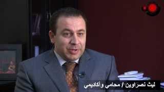 Repeat youtube video نشامى مع الخبير الدستوري ليث نصراوين