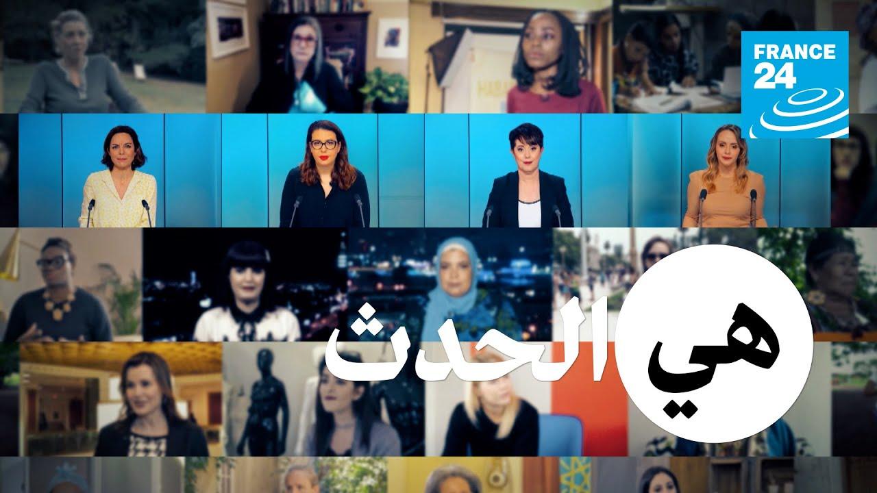 8 مارس: تحية للمناضلات من أجل المساواة  - نشر قبل 45 دقيقة
