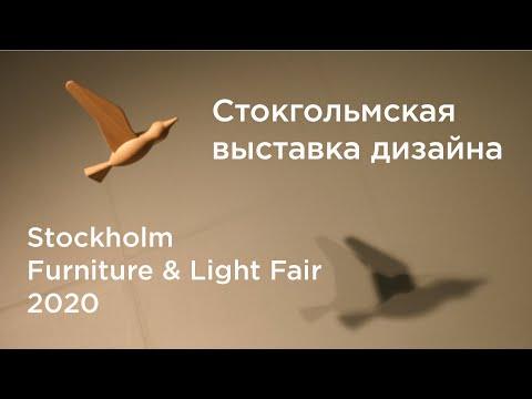 Обзор выставки скандинавского дизайна в Стокгольме Stockholm Furniture & Light Fair 2020